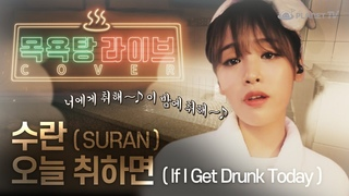 [Cover] Suran - If I Get Drunk Today (Cover by Dawon) @ KPOP Live in the public bath