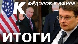 ИТОГИ битвы Путин-Байден/О Вакцинации/Прилепин готовит майдан/ФЁДОРОВ в эфире