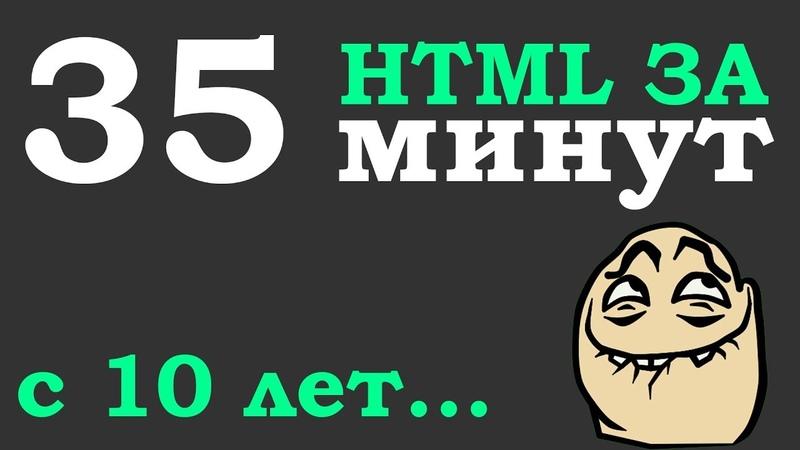 Учим Html за 35 минут для начинающих от 10 лет Основы Мотивация для разработчиков ДомаВместе