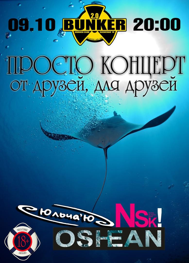 Афиша Ижевск 9.10 - ПРОСТО КОНЦЕРТ в BUNKERe