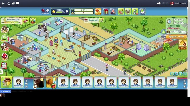 Продолжаю играть в игру Больничка Simply Hospital на Facebook Gameroom