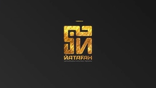 Этно группа Йатаган | Yatagan ethnic group Республика Башкортостан 2021