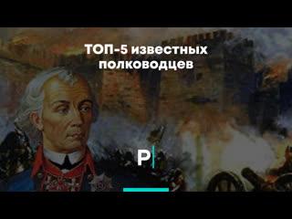 ТОП-5 известных полководцев