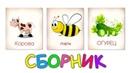 Сборник - Как говорят животные Насекомые Овощи Развивающие мультики для детей домавместе