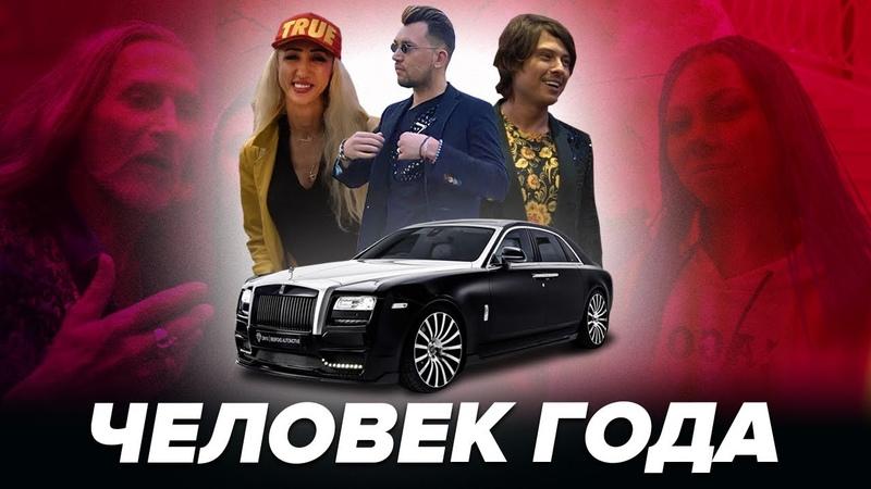 Человек года Модные знаменитости Секрет Шаляпина Тестируем Rolls