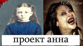 ДЕВОЧКА ВНУТРИ КОТОРОЙ ЖИЛИ 5 ДЕМОНОВ. ПРОЕКТ АННА.