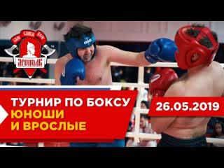 Внутренний турнир СПК ''Ярополк'' по боксу, юноши и взрослые