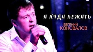 А КУДА БЕЖАТЬ - Евгений КОНОВАЛОВ