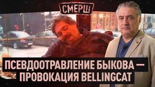 ⚡️СРОЧНО | Псевдоотравление Быкова — провокация Bellingcat | Дегенераты в интернете | СМЕРШ