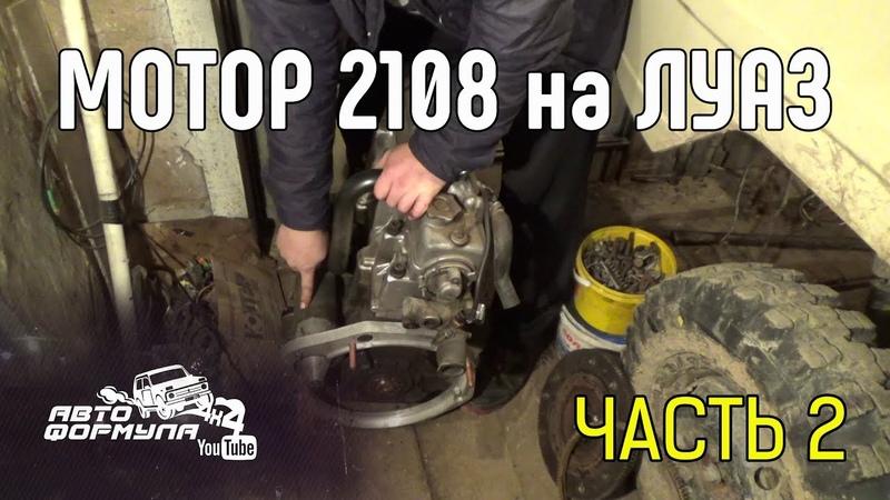 Мотор 2108 на ЛуАЗ Часть 2 АвтоФормула 4х4