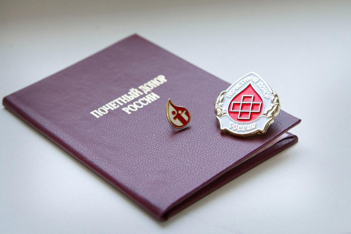 В Чехове в прошлом году зарегистрировано 4 почетных донора России