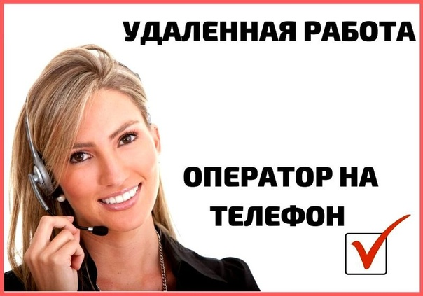 Оператор на телефоне удаленная работа в москве фрилансеры work