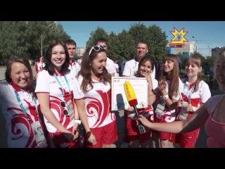 Чувашские волонтеры вернулись с Универсиады в Казани