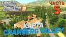 FS 19 Chamberg Valley Долина Чемберг 5 ✦КООПЕРАТИВ✦