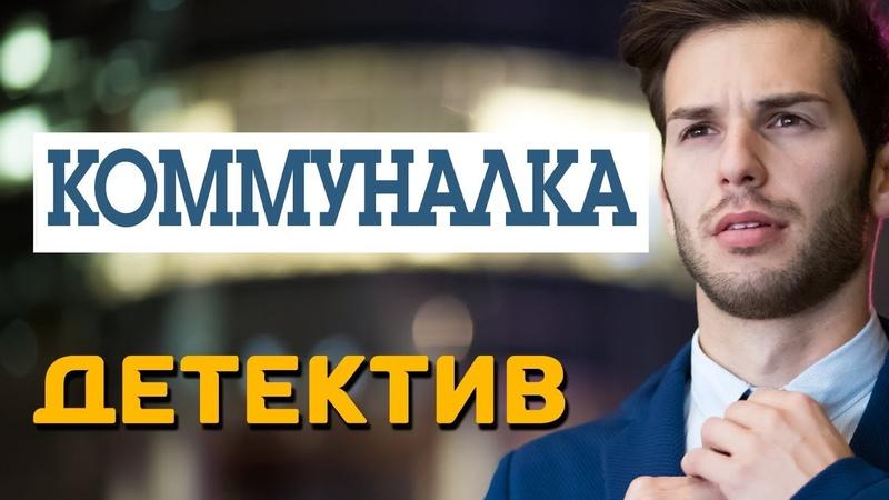 Фильм про интересное стечение событий КОММУНАЛКА Русские детективы новинки 2020