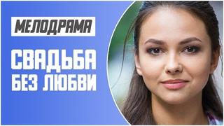 Приятный фильм станет скоро известен - СВАДЬБА БЕЗ ЛЮБВИ @ Мелодрамы 2021 новинки русские