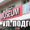 Музей ретро-автомототехники и советского быта