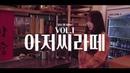 MV 모던 한 rbw - 아저씨라떼 Feat. 모던K 롱테이크 뮤직비디오
