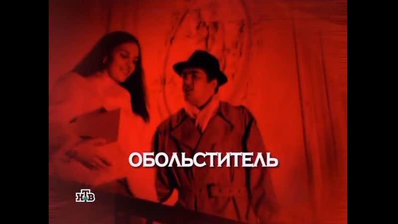 ☭☭☭ Следствие Вели с Леонидом Каневским 04 06 2010 Обольститель ☭☭☭