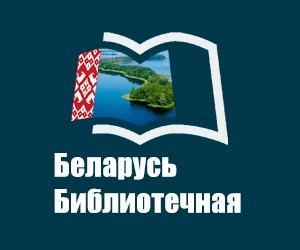 """Лонгрид """"Беларусь Библиотечная"""""""