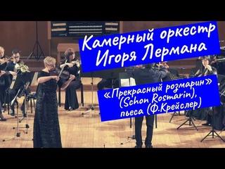Камерный оркестр Игоря Лермана | «Прекрасный розмарин» (Schon Rosmarin), пьеса (Ф.Крейслер)