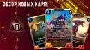 Обзор новых карт дополнения Загробный мир. Часть 1 Legends of Runeterra ККИ GrinexXx