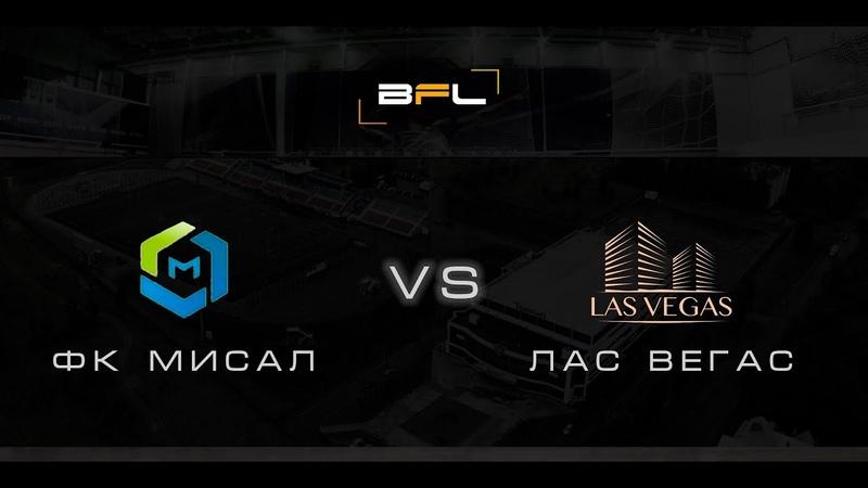 • Чемпионат BFL 5х5 • ФК Мисал - Лас Вегас •