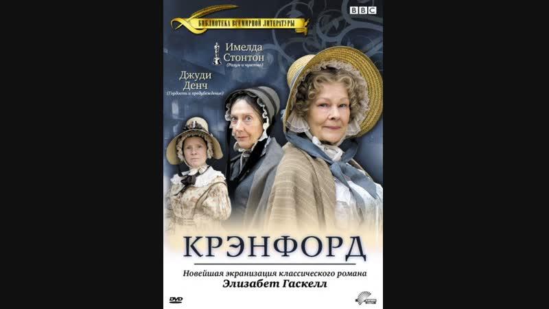 Крэнфорд Cranford 1 сезон 4 серия США Великобритания