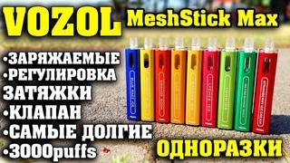 ЗАРЯЖАЕМЫЕ ОДНОРАЗКИ на 3000 Затяжек / VOZOL MESHSTICK MAX / 8мл, Type-C, Клапан