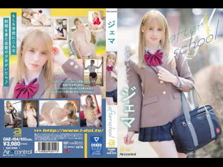 Gemma ジェマ – after school OAE-154