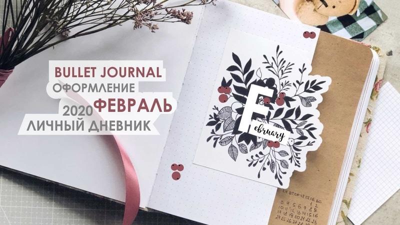 BULLET JOURNAL ФЕВРАЛЬ 2020 ОФОРМЛЕНИЕ ЛИЧНЫЙ ДНЕВНИК