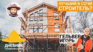 Лучший строитель в Сочи? Игорь Гельвер / Инвестиции в недвижимость и космические технологии
