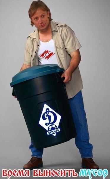 Картинка динамо в мусора