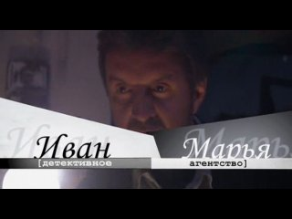 Детективное Агентство Иван да Марья 13 14 Серия