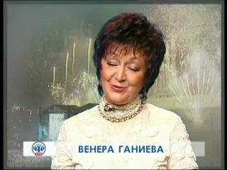Всероссийская перепись населения - 2010. Венера Ганиева мәхәббәт турында