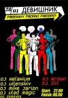 FreeWay Promo present: 25/02/2009*****ДЕВИШНИК*****Night Club Holliday