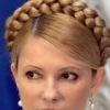 фотография Юлія Тимошенко