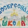 Воскресная школа (Омская митрополия)