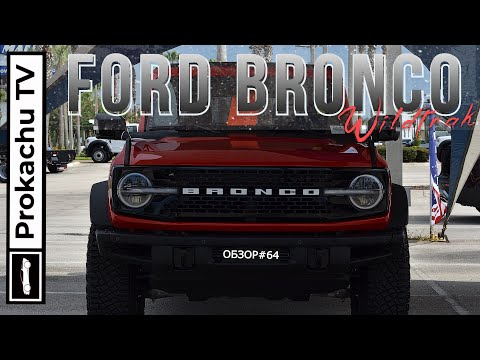 Ford Bronco Wildtrak 2021 Обзор 64 Знакомство с Бронко