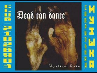 ДЭД КЕН ДЭНС / DEAD CAN DANCE. 1994 - Mystical Rain