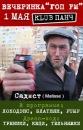Личный фотоальбом Александра Пархоменко