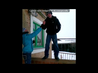 «я и мой любимый братишка=)))» под музыку tinie tempah pass out [ost street dance / уличные танцы 3d]. picrolla