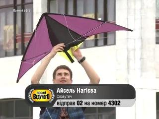 """Айсель Нагиева - в телешоу """"Побий ведучого"""" (канал 1+1)"""