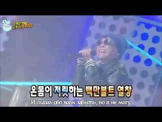 GW Kim Gun Mo - Wrongful Meeting (выступление на Infinity Challenge) рус.саб
