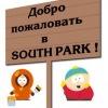 South Park | Южный Парк | Саус Парк