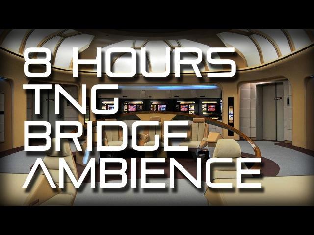 Star Trek: TNG Bridge Background Ambience *8 HOURS* (Wear headphones!)