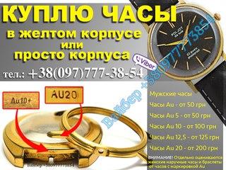 Часов корпусе скупка в часы тюмень ломбард