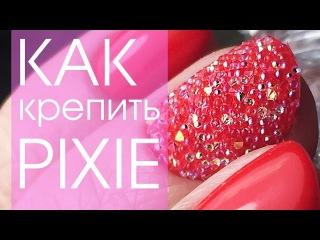 Как правильно крепить кристаллы PIXIE SWAROVSKI 💅