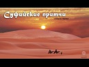 Суфийские притчи об истинной Любви (внутреннем джихаде)
