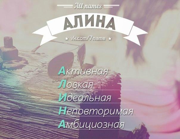 Как расшифровывается имя алина по буквам картинки